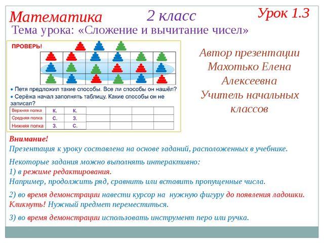 Математика 2 класс Некоторые задания можно выполнять интерактивно: 1) в режим...