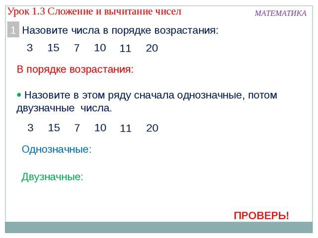 МАТЕМАТИКА Назовите числа в порядке возрастания: 1 7 3 10 11 20 15  Назовите...
