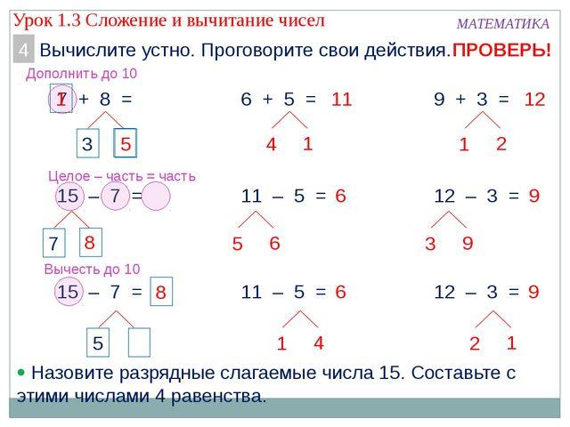 МАТЕМАТИКА Вычислите устно. Проговорите свои действия. 4 ПРОВЕРЬ! 7 + 8 = 15...