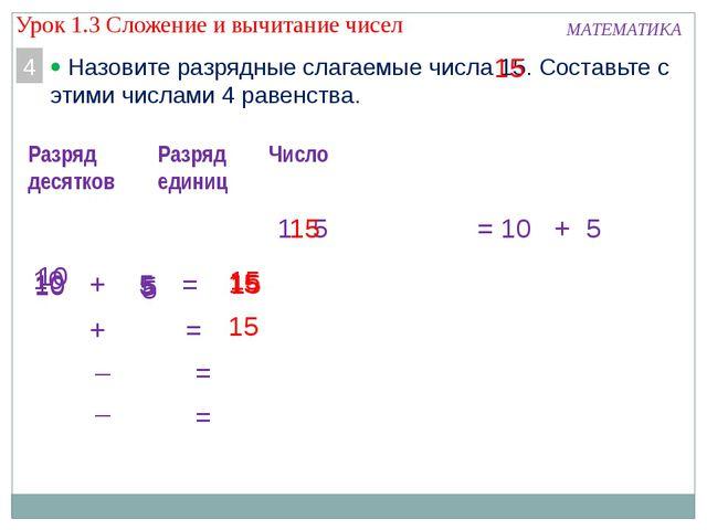 5 5 5 15 15 МАТЕМАТИКА 4  Назовите разрядные слагаемые числа 15. Составьте с...