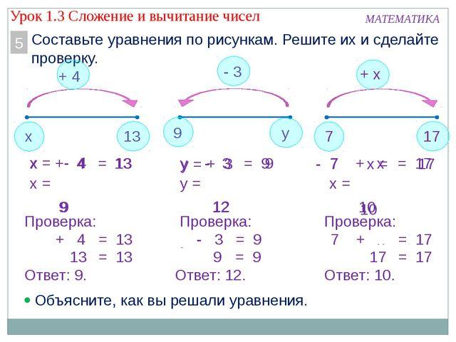 12 х + 4 = 13 МАТЕМАТИКА Составьте уравнения по рисункам. Решите их и сделайт...