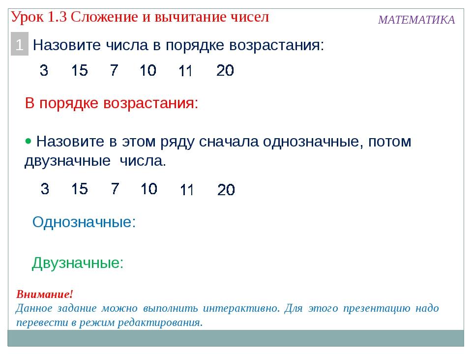 Урок 1.3 Сложение и вычитание чисел МАТЕМАТИКА Назовите числа в порядке возра...