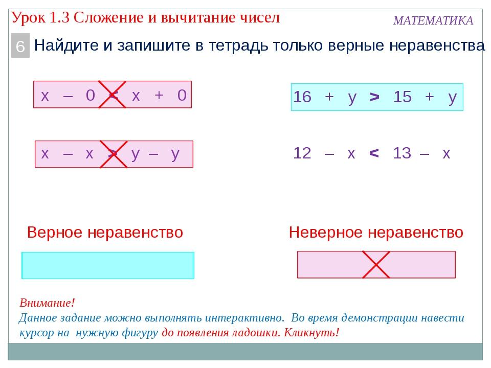 МАТЕМАТИКА Найдите и запишите в тетрадь только верные неравенства 6 х – 0 <...