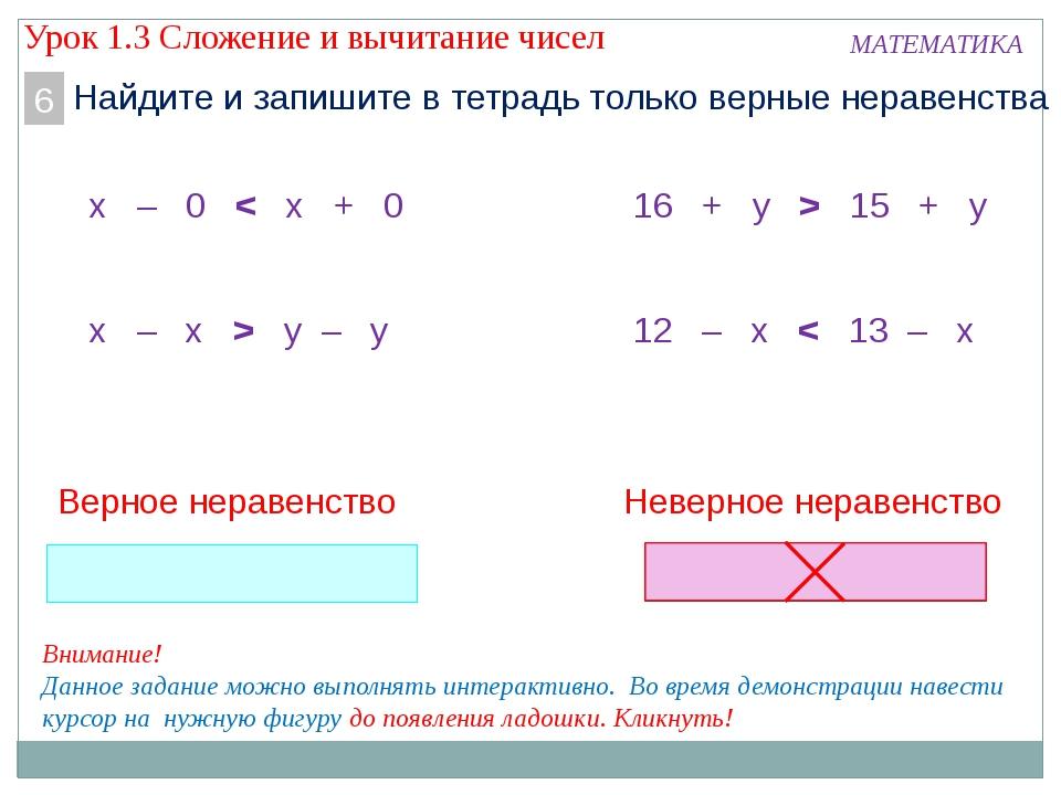 МАТЕМАТИКА Найдите и запишите в тетрадь только верные неравенства 6 х – 0 < х...