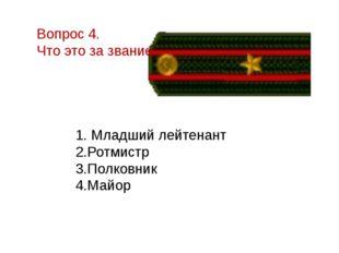 Вопрос 4. Что это за звание?  1. Младший лейтенант 2.Ротмистр 3.Полковник 4.