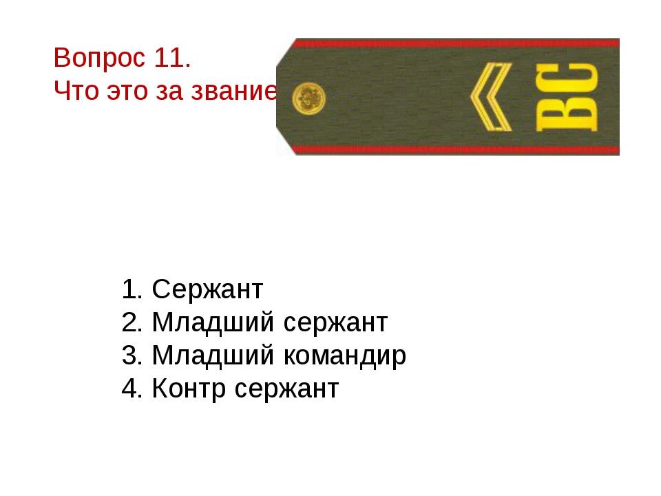 Вопрос 11. Что это за звание? 1. Сержант 2. Младший сержант 3. Младший команд...