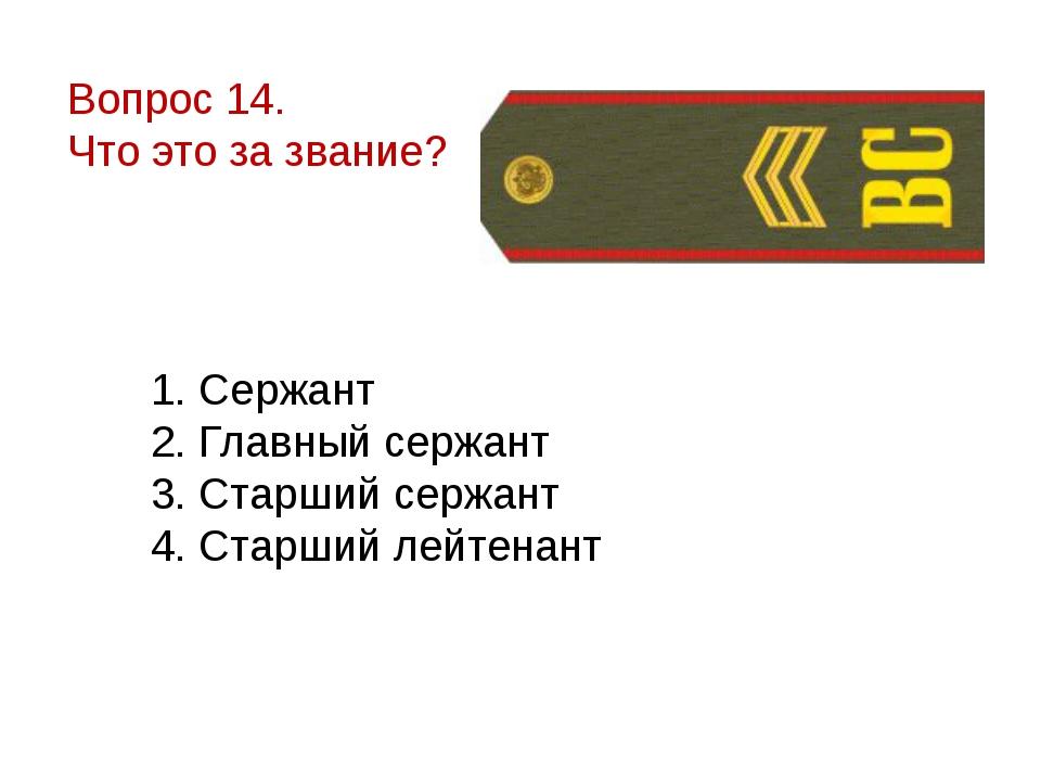 Вопрос 14. Что это за звание? 1. Сержант 2. Главный сержант 3. Старший сержан...