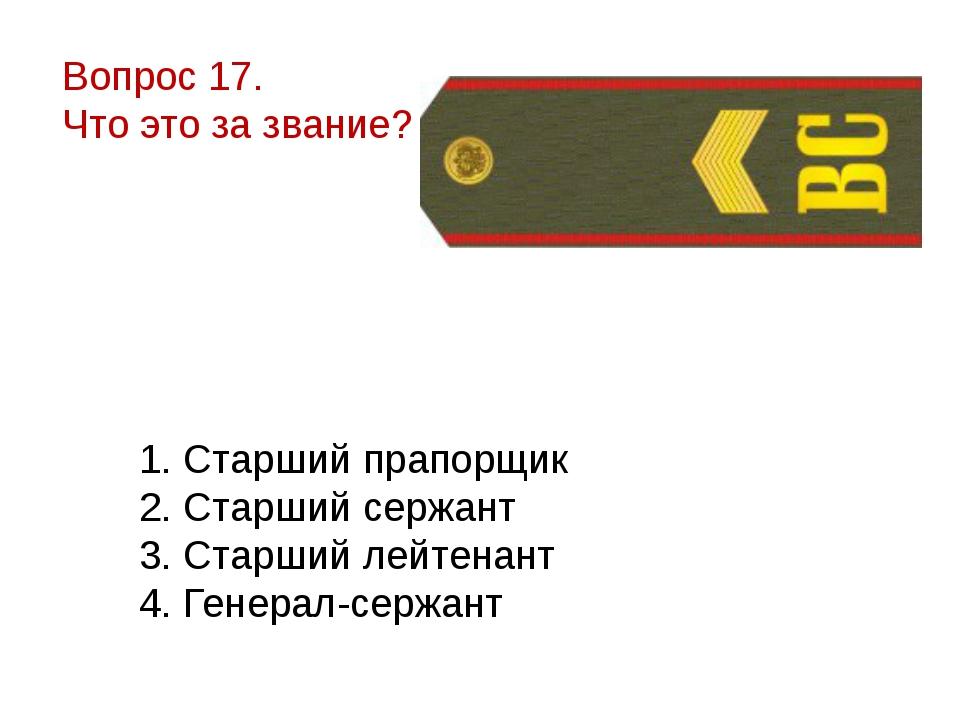 Вопрос 17. Что это за звание? 1. Старший прапорщик 2. Старший сержант 3. Стар...