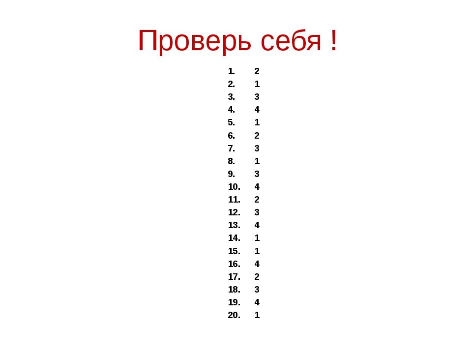 Проверь себя ! 2 1 3 4 1 2 3 1 3 4 2 3 4 1 1 4 2 3 4 1