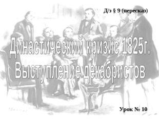 Д/з § 9 (пересказ) Урок № 10