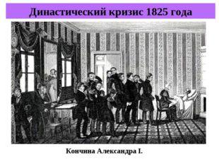 Династический кризис 1825 года