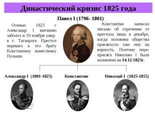 Династический кризис 1825 года Осенью 1825 г Александр I внезапно заболел и 1