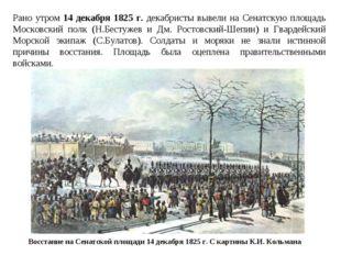 Рано утром 14 декабря 1825 г. декабристы вывели на Сенатскую площадь Московск