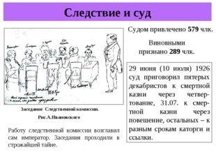 Следствие и суд Судом привлечено 579 члк. Работу следственной комиссии возгла