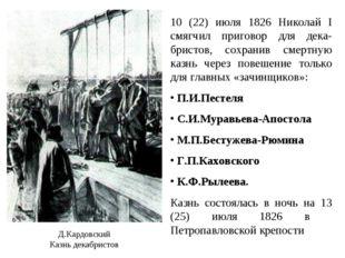 Д.Кардовский Казнь декабристов 10 (22) июля 1826 Николай I смягчил приговор д