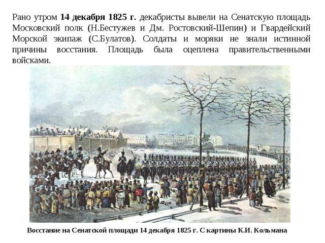 Рано утром 14 декабря 1825 г. декабристы вывели на Сенатскую площадь Московск...