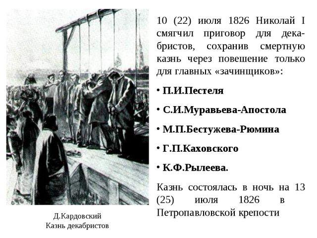 Д.Кардовский Казнь декабристов 10 (22) июля 1826 Николай I смягчил приговор д...