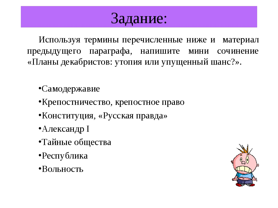 Задание: Используя термины перечисленные ниже и материал предыдущего параграф...