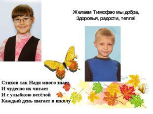 Желаем Тимофею мы добра, Здоровья, радости, тепла! Стихов так Надя много знае