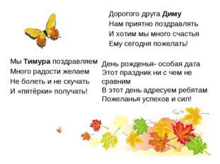 Дорогого друга Диму Нам приятно поздравлять И хотим мы много счастья Ему сего