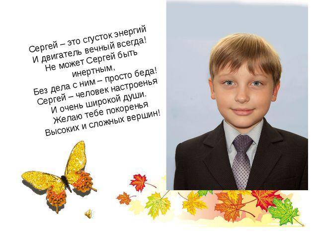 Сергей – это сгусток энергий И двигатель вечный всегда! Не может Сергей быть...