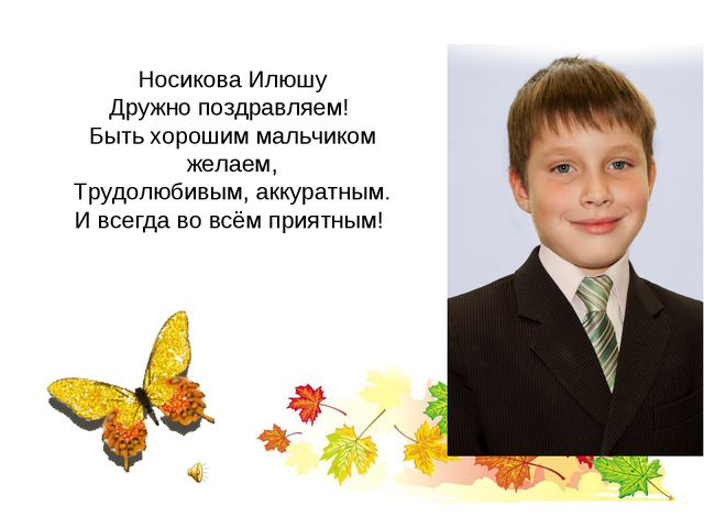Носикова Илюшу Дружно поздравляем! Быть хорошим мальчиком желаем, Трудолюбивы...