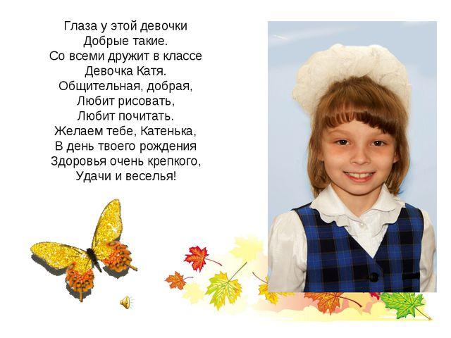 Глаза у этой девочки Добрые такие. Со всеми дружит в классе Девочка Катя. Общ...