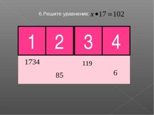 6.Решите уравнение: Молодец! 1 2 3 4