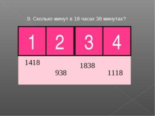 9. Сколько минут в 18 часах 38 минутах? 3 Молодец! 1 2 4