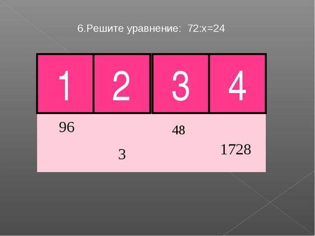 6.Решите уравнение: 72:х=24 4 Молодец! 1 2 3