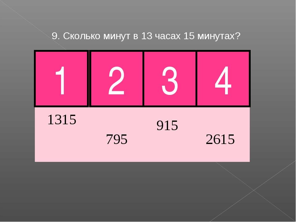 9. Сколько минут в 13 часах 15 минутах? 3 4 Молодец! 1 2