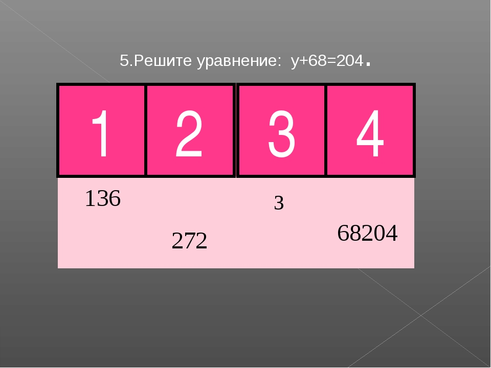 5.Решите уравнение: у+68=204. 3 4 Молодец! 1 2