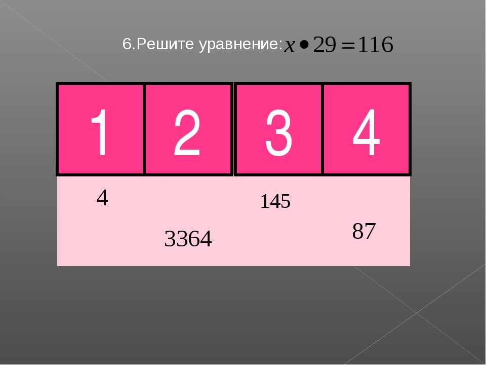 6.Решите уравнение: 4 Молодец! 1 2 3