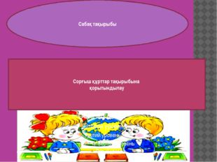 Ақ шляпа – ақпараттар, фактілер Қызыл шляпа – ішкі сезім Қара шляпа – логикал
