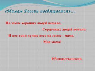«Мамам России посвящается»... На земле хороших людей немало, Сердечных людей