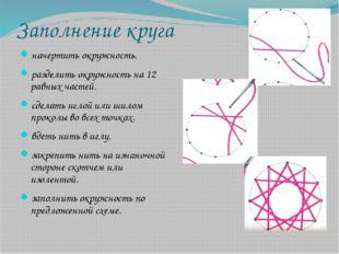 Заполнение круга начертить окружность. разделить окружность на 12 равных част