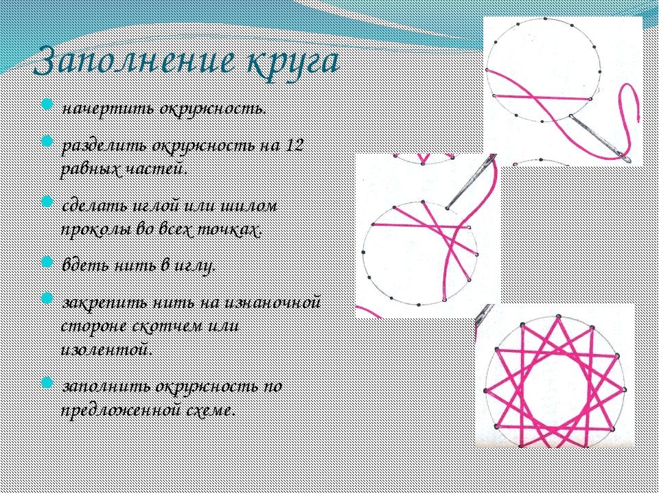 Заполнение круга начертить окружность. разделить окружность на 12 равных част...