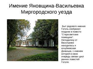 Имение Яновщина-Васильевка Миргородского уезда Быт родового имения Гоголь изо