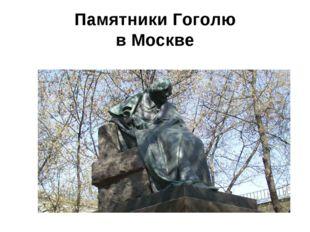 Памятники Гоголю в Москве     Художественный портрет Гоголя «Вечера