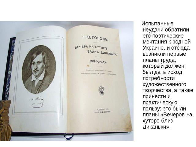Испытанные неудачи обратили его поэтические мечтания к родной Украине, и отс...