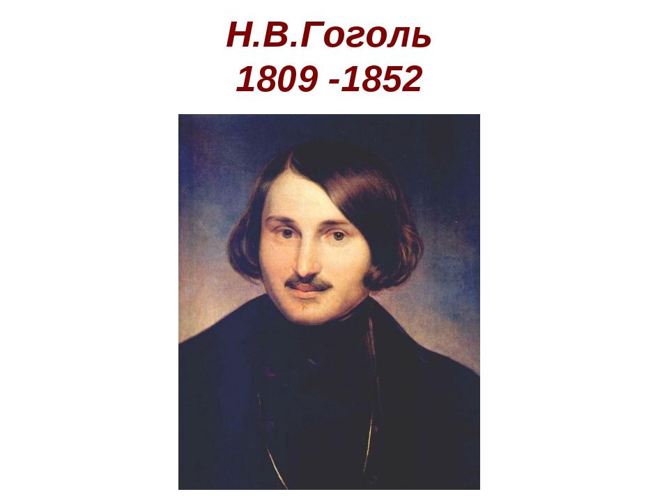 Н.В.Гоголь 1809 -1852