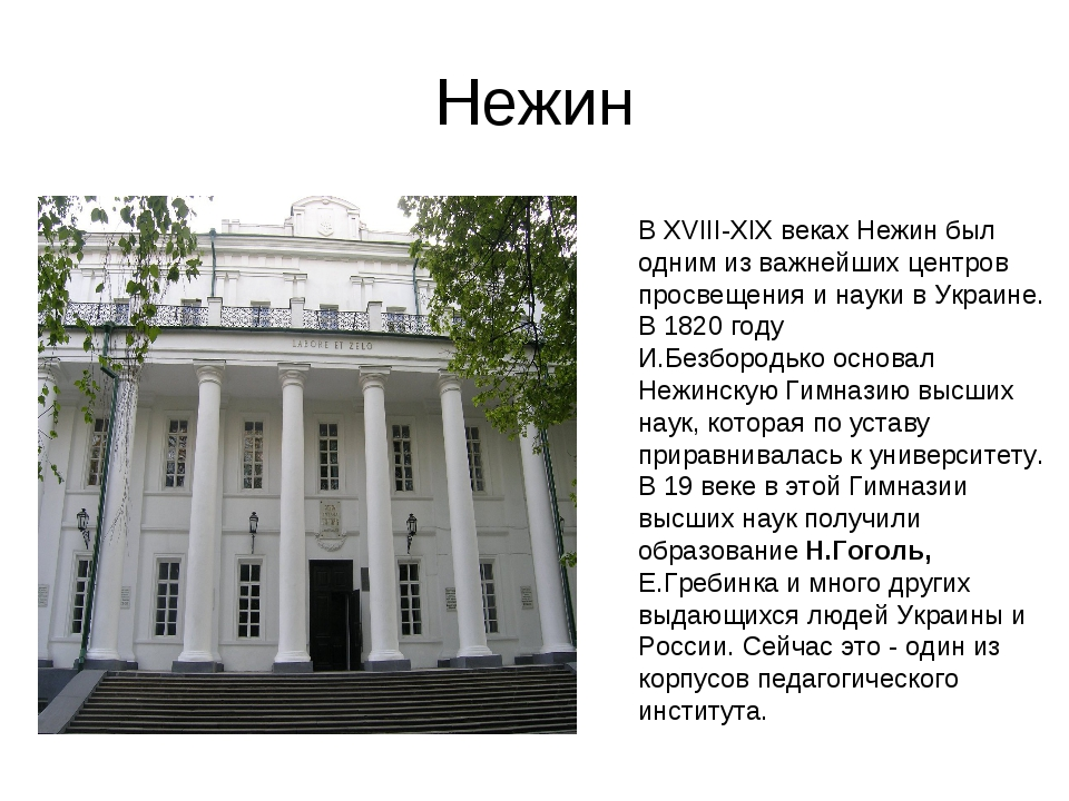 Нежин В XVIII-XIX веках Нежин был одним из важнейших центров просвещения и на...