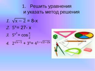 Решить уравнения и указать метод решения