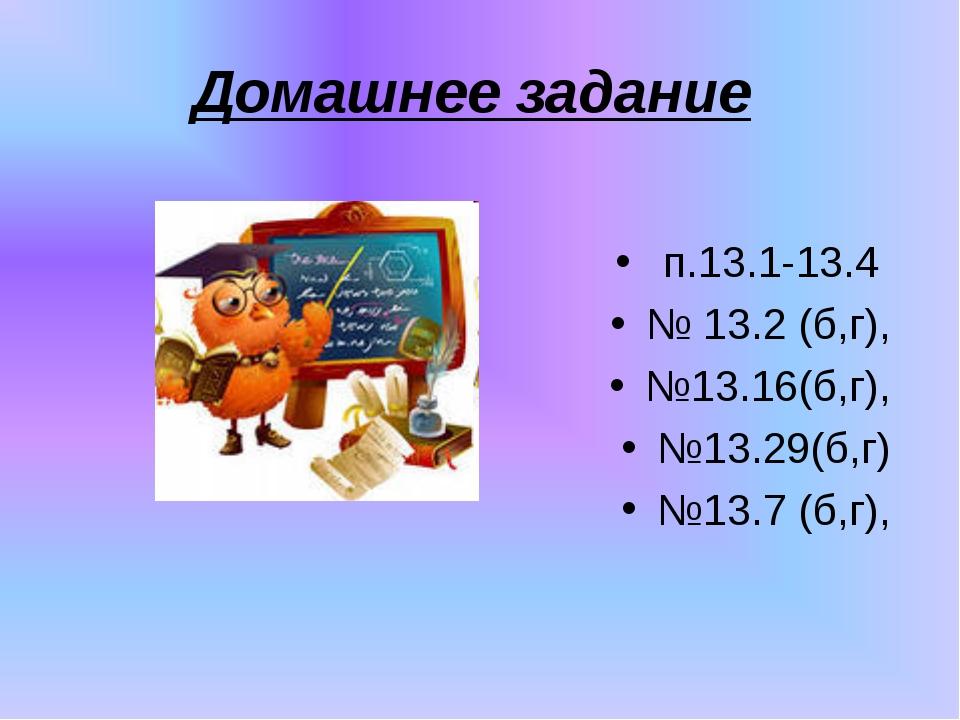 Домашнее задание п.13.1-13.4 № 13.2 (б,г), №13.16(б,г), №13.29(б,г) №13.7 (б,...