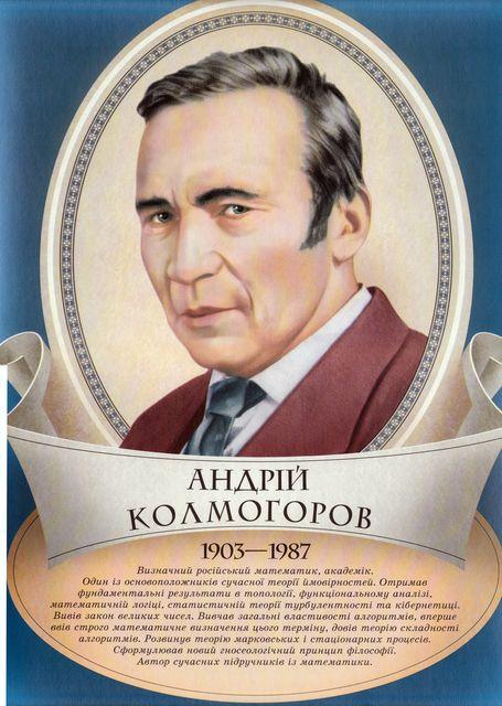 http://dasha46.narod.ru/Encyclopedic_Knowledge/Mathematics/Mathematicians/AndrejKolmogorov.jpg
