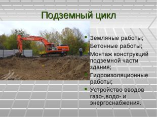 Подземный цикл Земляные работы; Бетонные работы; Монтаж конструкций подземной