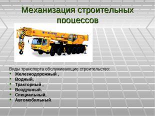 Механизация строительных процессов Виды транспорта обслуживающие строительств