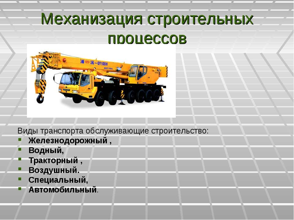 Механизация строительных процессов Виды транспорта обслуживающие строительств...