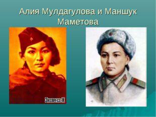Алия Мулдагулова и Маншук Маметова