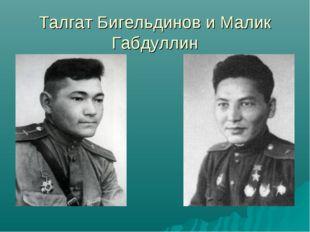 Талгат Бигельдинов и Малик Габдуллин
